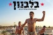 הלהקה האחרונה בלבנון - קומדיה ישראלית חדשה עכשיו בקולנוע