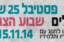 """בי""""ס ניסן נתיב ירושלים חוגג 25 שנה"""