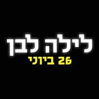 לילה לבן 2014 - חגיגה בתל אביב
