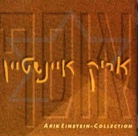 אריק איינשטיין - אוסף