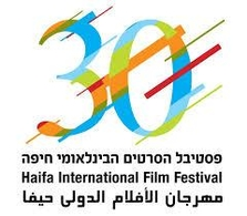 פסטיבל הסרטים הבינלאומי חיפה 2014