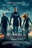 """""""קפטן אמריקה: חייל החורף"""""""