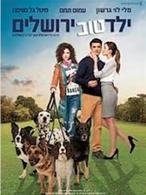 ילד טוב ירושלים - קומדיה רומנטית חדשה
