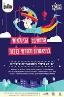 הפסטיבל הבינלאומי ה-17 לתיאטרון ולסרטי בובות