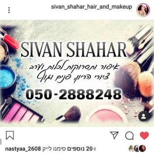 Sivanshahar