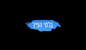 בלתי הפיך עונה 2 פרק 5