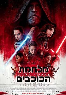 מלחמת הכוכבים: אחרוני הג'דיי - בכורה בחנוכה