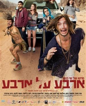 """""""ארבע על ארבע״ -קומדיית הקיץ החדשה 2016"""