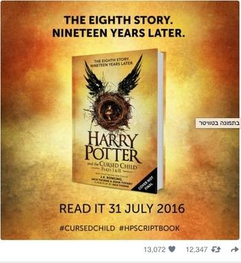 """הלחץ עובד - """"הארי פוטר והילד המקולל"""" עכשיו גם הספר"""