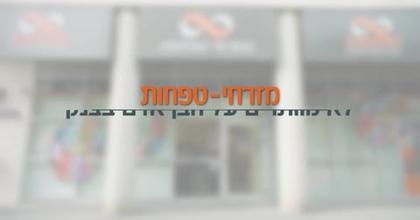 בנק מזרחי טפחות