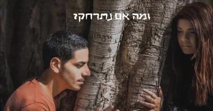 רותם כהן ויאנה אנג'ל מה אם נתנשק קאבר